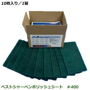 ベストシャーペンポリッシュシート#400(緑)/ワックス床の洗浄、汚れ落し、木製品のサンディング、金属塗装前の足付けなど幅広い用途で使用可能/1ケース10枚入