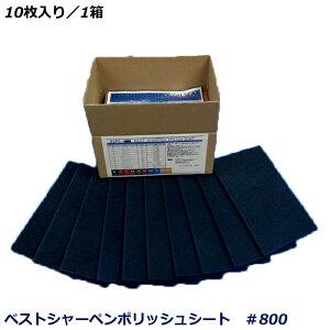 ベストシャーペンポリッシュシート#800(青)/ワックス床の洗浄、汚れ落し、木製品のサンディング、金属塗装前の足付けなど幅広い用途で使用可能/1ケース10枚入