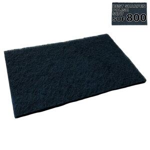 ベストシャーペンポリッシュシート#800(青)/ワックス床の洗浄、汚れ落し、木製品のサンディング、金属塗装前の足付けなど幅広い用途で使用可能