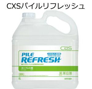 シーバイエス(CXS)業務用 タイルカーペット洗浄機専用洗浄剤 パイルリフレッシュ 5L×3本