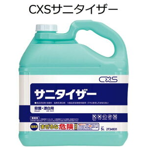 シーバイエス(CXS)業務用 食品添加物 殺菌料 塩素系漂白剤 次亜塩素酸ナトリウム6% サニタイザー 5L×3本