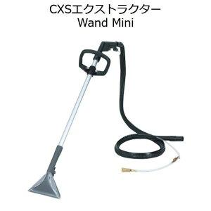 シーバイエス(CXS)業務用 カーペット洗浄機エクストラクター取付用 Wand Mini