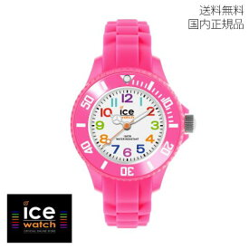 【送料無料】icewatch アイスウォッチ 腕時計 男女兼用腕時計 キッズ 親子 ペア ユニセックス カラフル カジュアル スポーティー プレゼント