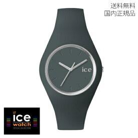 【送料無料】icewatch アイスウォッチ 腕時計 ユニセックス ペア カラフル カジュアル スポーティー エイジレス 女性 男性 レディース メンズ プレゼント
