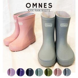 OMNES キッズレインブーツ ラバーレインブーツ 天然ゴム 長靴 子供長靴 レインブーツ ブーツ 雨 カラフル ファッション 持ち運び 便利 デザイン おしゃれ 長靴 靴 プチプラ 送料無料