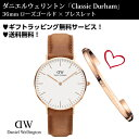 【時計とブレスレットのセット】並行輸入品 DW ダニエルウェリントン 腕時計[ DW 時計 ]ダラム ダメージ加工 新作 [ブ…