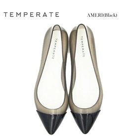 【TEMPERATE(テンパレイト)】 AMERI Black 大人 レインシューズ パンプス リラックス きれいめ カジュアル ナチュラル 靴 定番 レディース ファッション 梅雨 ワンピースコーデ