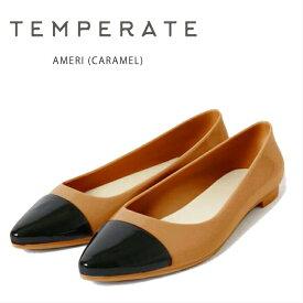 【TEMPERATE(テンパレイト)】 AMERI CARAMEL 大人 レインシューズ パンプス リラックス きれいめ カジュアル ナチュラル 靴 定番 レディース ファッション 梅雨 ワンピースコーデ