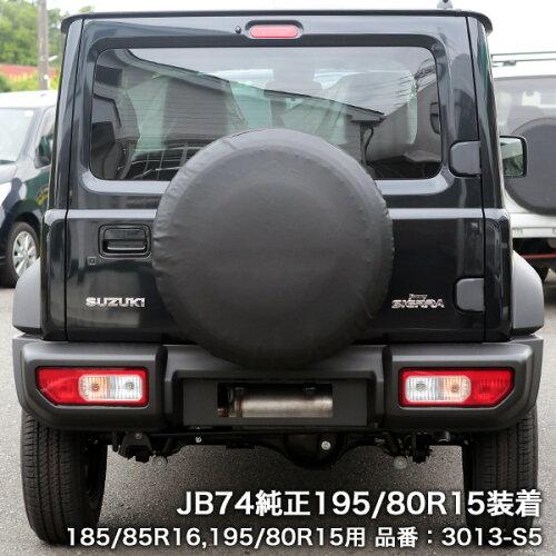 アピオスペアタイヤカバー黒無地タイヤサイズ185/85R16&195/80R15用