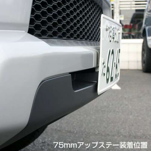 ジムニーシエラJB43純正バンパー用ナンバープレート75mmアッププレート(ナンバーアップステー)
