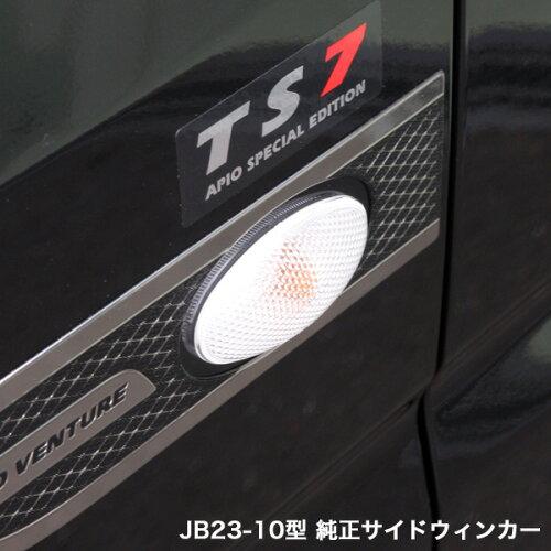 【アピオ楽天市場店】【ジムニーパーツ】クリスタルウィンカーユニットJB23-9型以降,JB43-8型以降専用