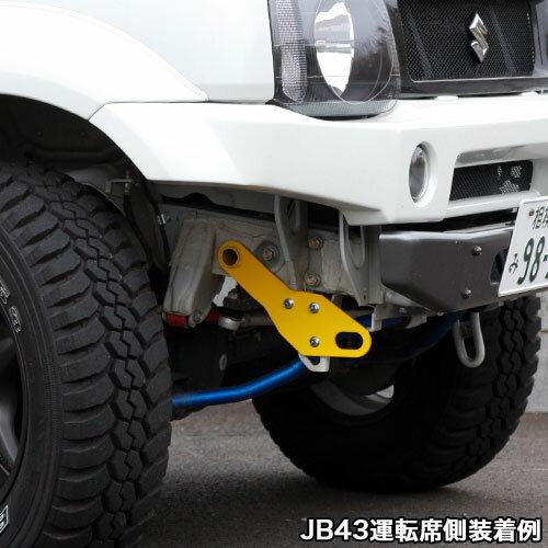 けん引フック・フロント用左右有り(牽引フック)JB23,JB33,JB43バンパー変更車用