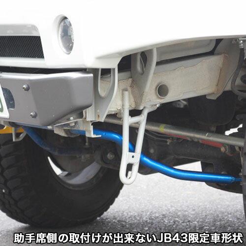 【SALE】けん引フック・フロント用左右有り(牽引フック)JB23,JB33,JB43バンパー変更車用
