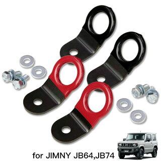 荷室フック(2個セット)ジムニーJB64,JB74リアゲート開口部用【ラゲッジフック】