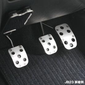 ジムニーJA11系からJB23系までのMT車専用 アルミペダルセット ググっとくん スリム 【ググッとくん ググットくん】