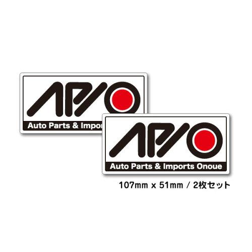 APIOステッカーSサイズ2枚セット(サイズ:107mmx51mmx2枚)(アピオステッカー)