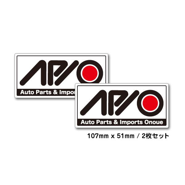 APIOステッカー Sサイズ 2枚セット(サイズ:107mm x 51mm x2枚)(アピオステッカー)