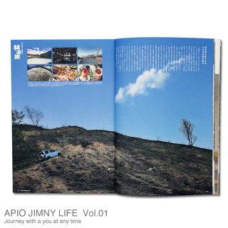 APIOJIMNYLIFEアピオ発刊のアピオジムニー専門誌