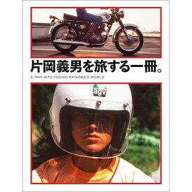 片岡義男を旅する一冊。
