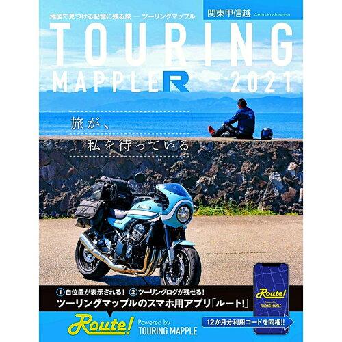 TouringmappleR2021ツーリングマップルR関東甲信越版(2021)