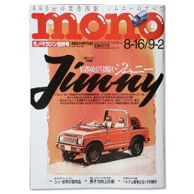 monoマガジン No.788 (モノ・マガジン)冒険四駆ジムニー(ジムニー特集号)
