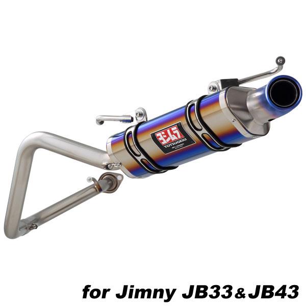 ジムニーシエラマフラー アピオヨシムラマフラーR-77Jチタンサイクロン(ファイアースペック)(マフラー認証制度適合モデル / 新規車基準適合モデル) Jimny SIERRA JB43