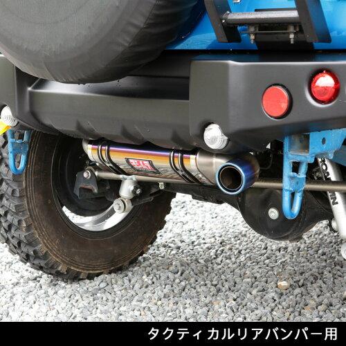 アピオxヨシムラマフラーR-77JチタンサイクロンジムニーJB64用マフラー認証制度適合モデル/新規車基準適合