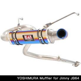 アピオ x ヨシムラマフラー R-77Jチタンサイクロン ジムニーJB64用 マフラー認証制度適合モデル/新規車基準適合
