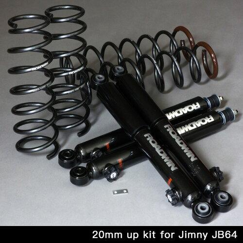 6420サスペンションキット(JB64/20mmアップ)アピオジムニーパーツ