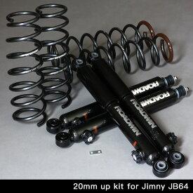 6420SAサスペンションキット(JB64 / 20mmアップ) アピオジムニーパーツ