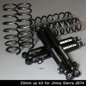 7420SAサスペンションキット(JB74 / 20mmアップ) アピオジムニーパーツ