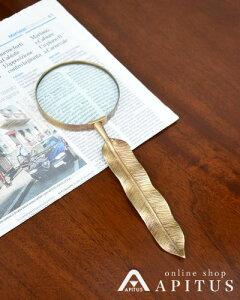 拡大鏡 真鍮を使ったルーペ(ブロンズ色) レトロ 輸入雑貨 便利 鳥の羽 アンティーク調 インテリア デザイン お洒落 丸型