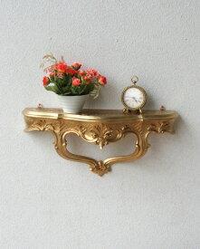 ゴージャスなイタリアのウォールコンソール(ゴールド) ヨーロピアン デコラティブ ロココスタイル 壁掛け 飾り台 インテリア オシャレ クラシック家具