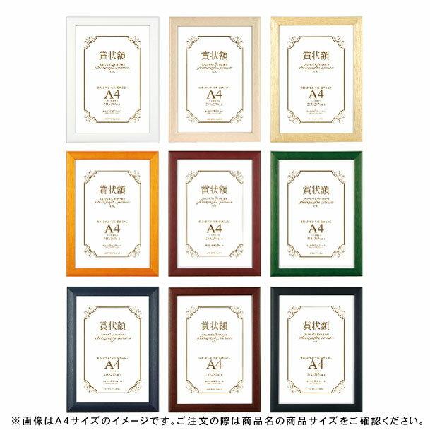 賞状額/ カラーパネル 賞状A3(大賞)サイズ