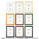 OA賞状額/ カラーパネル B5サイズ