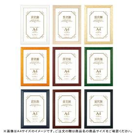 OA賞状額/ カラーパネル A3サイズ