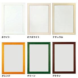 木製ポスターフレーム・額縁/エコパネル-S A3サイズ(297×420mm)