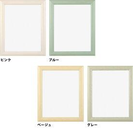 木製フレーム・額/エムポルタフレーム 色紙サイズ(245×275mm)