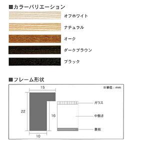 https://image.rakuten.co.jp/apj-online/cabinet/frame/wood_granof_2.jpg