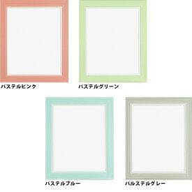 木製フレーム・額/ストリシアフレーム 色紙サイズ(245×275mm)