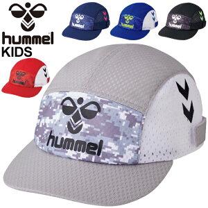 ジュニア キッズ 帽子 サッカー 子ども ヒュンメル hummel PRIAMORE フットボールキャップ/フットボール ヘディング練習 吸汗速乾 熱中症・紫外線対策 ぼうし/HJA4052
