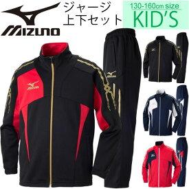 ミズノ ジュニア 上下セット mizuno キッズウェア ウォームアップシャツ パンツ 子供服 130/140/150/160cm トレーニングウェア スポーツウェア こども /32JC7415-32JD7415
