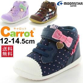 ベビーシューズ 女の子 子ども ムーンスター moonstar carrot キャロット ベビー靴 12.0-14.5cm 子供靴 2E(EE) スニーカー カジュアル 女児 チェック ドット柄 ハイカット リボン/CR-B97