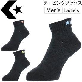 スポーツソックス バスケットボール メンズ レディース コンバース converse テーピングソックス 限定カラー ショート丈 靴下 23.0-29.0cm 男女兼用 くつした 抗菌防臭 日本製/CB182001