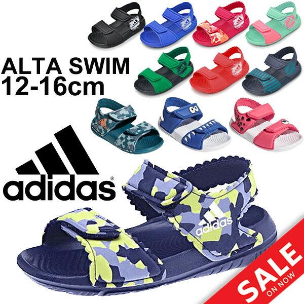 ベビー サンダル 男の子 女の子 子供靴 アディダス adidas BABY AltaSwim I 子ども キッズ シューズ 12.0-16.0cm BA7851/7868/7869/CQ0054/0050/0054/海 プール 水遊び 靴/ALTASwimI