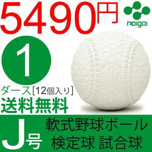 ナイガイ 軟式野球ボール J号 検定球 試合球 公認球 小学生向け 軟式ボール 1ダース 12個【ギフト不可】