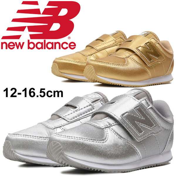 ベビー キッズ シューズ 男の子 女の子 ニューバランス newbalance KV220/スニーカー ベビー靴 子供靴 12-16.5cm ベルクロ ゴールド お出かけ シルバー 靴 インファント 正規品/NB--KV220