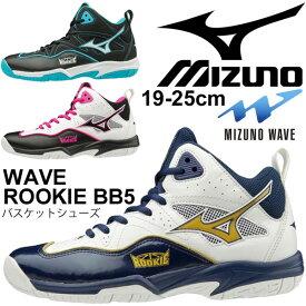 ミニバス バスケットシューズ キッズ ジュニア 男の子 女の子 子ども ミズノ Mizuno ルーキーBB5 ミッドカット バッシュ 子供用 靴 2E相当 19.0-25.0cm ROOKIE くつ//W1GC1970
