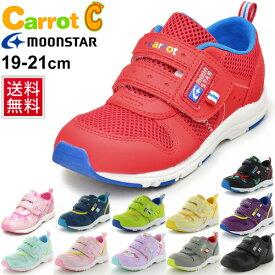 キッズシューズ 男の子 女の子 子ども キャロット moonstar Carrot スニーカー ムーンスター ジュニア 19.0-21.0cm 通学靴 子供靴 運動靴 /CR-C2175