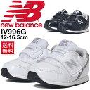 ベビー キッズシューズ 男の子 女の子 子ども ニューバランス newbalance 996 スニーカー エナメル 子供靴 12-16.5cm …